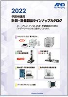 2022年度予算申請用 計測・計量機器製品ラインナップカタログ 画像