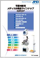 予算申請用メディカル製品ラインナップカタログ 画像