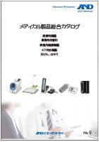 メディカル製品総合カタログ 画像