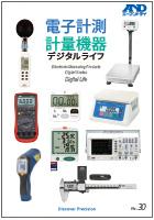 電子計測機器総合カタログ 画像