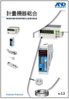 計量機器総合カタログインジケータ&ロードセル 画像