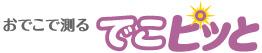 非接触体温計 でこピッと(UT-701)ハローキティデザイン ロゴ画像