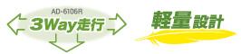 バリアフリースケール 車イス用 AD-6106R / AD-6106RL ロゴ画像