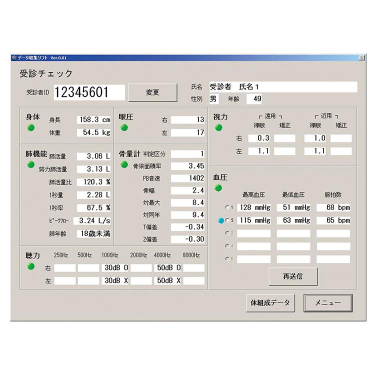 健診機器データ収集装置 健診アダプタ AD-6903A 画像
