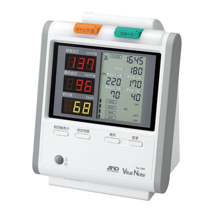 血圧監視装置 TM-2581(バイタルノート)