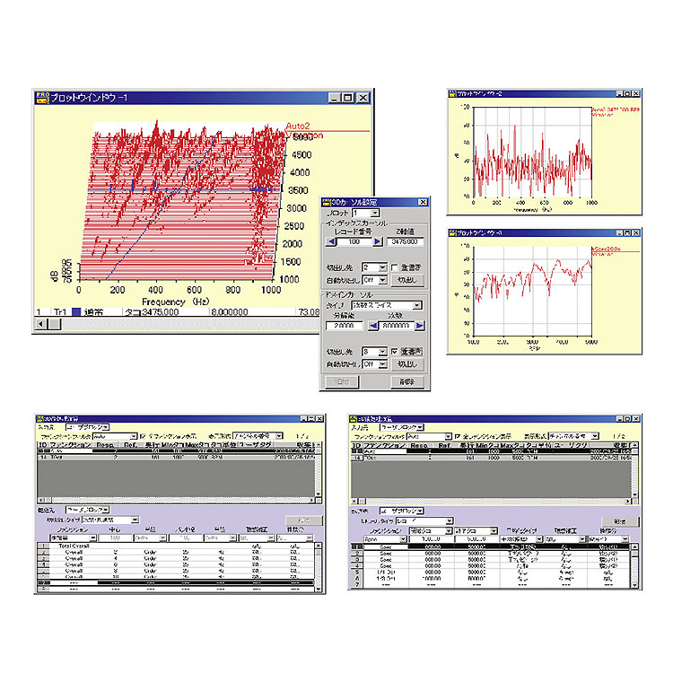 振動・騒音解析ソフトウェア 画像