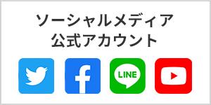 エー・アンド・デイ ソーシャルメディア公式アカウント 画像