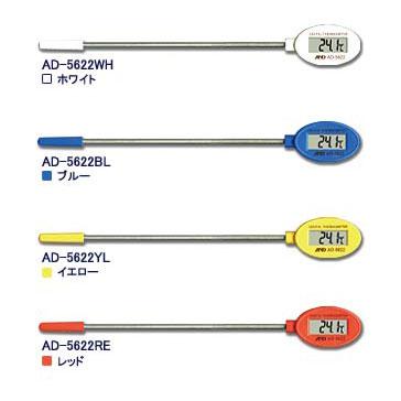 刺して測れる温度計 AD-5622シリーズ