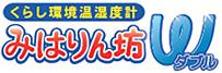 くらし環境温湿度計 熱中症指数計/熱中症指数モニター AD-5687(みはりん坊W) ロゴ画像