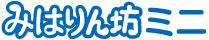 熱中症指数計 / 熱中症指数モニター AD-5689(みはりん坊ミニ) ロゴ画像