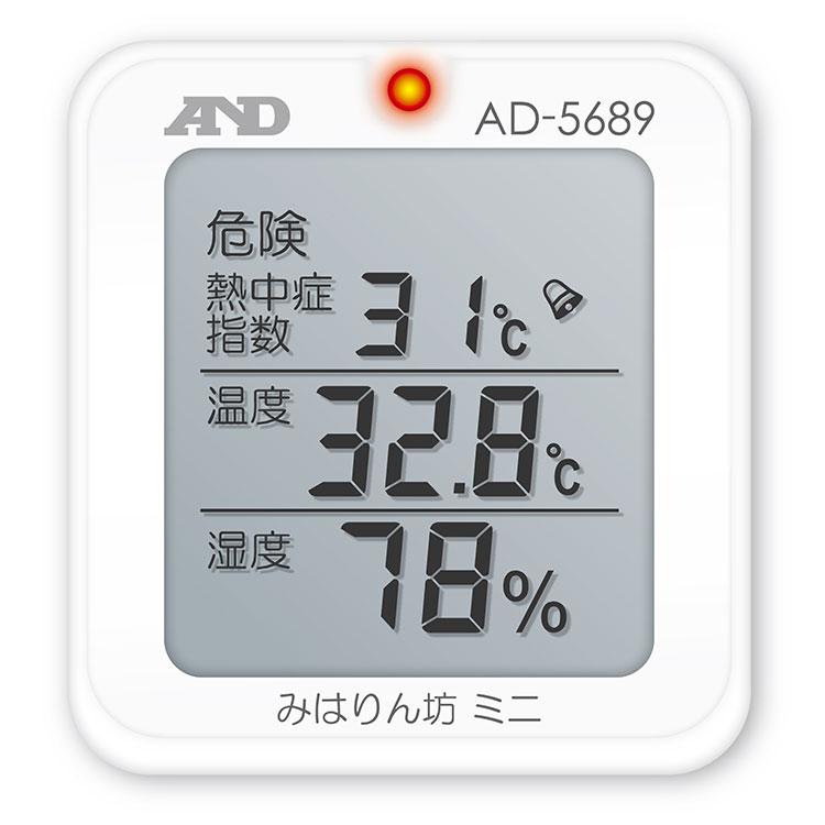 熱中症指数計 / 熱中症指数モニター AD-5689(みはりん坊ミニ)