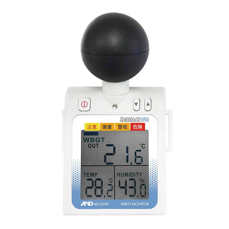黒球付き熱中症指数計 / 熱中症指数モニター AD-5698