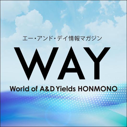 エー・アンド・デイ情報マガジン「WAY」 画像