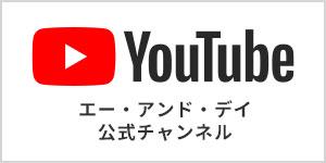 エー・アンド・デイ YouTube公式チャンネル 画像
