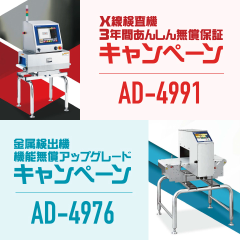 X線検査機・金属検出機キャンペーン 画像